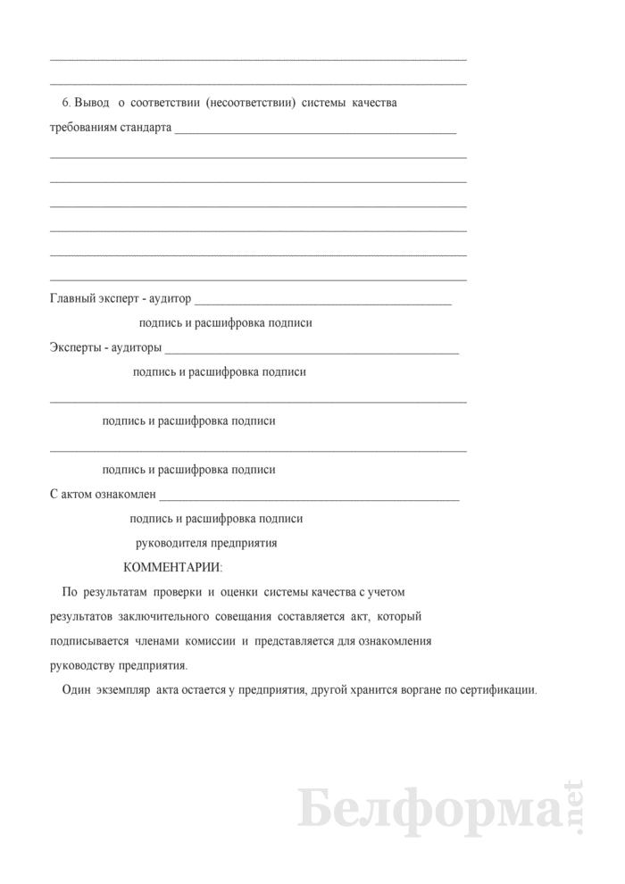 Акт проверки и оценки системы качества. Страница 2