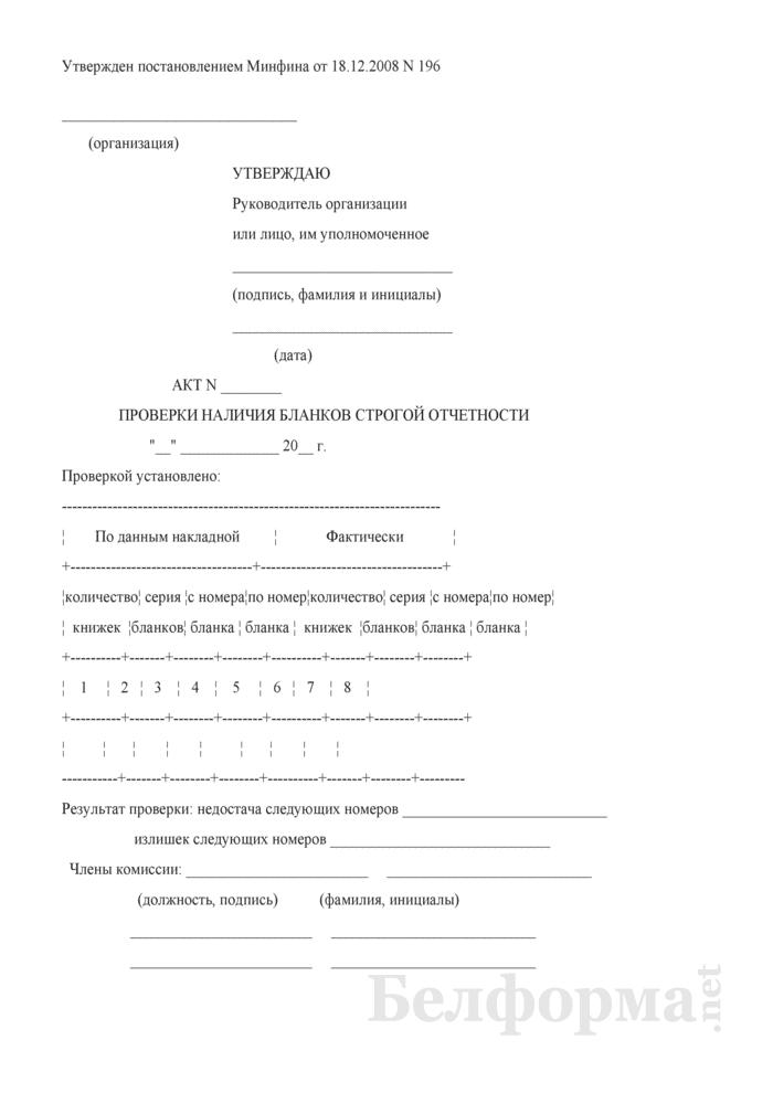 Акт проверки наличия бланков строгой отчетности. Страница 1