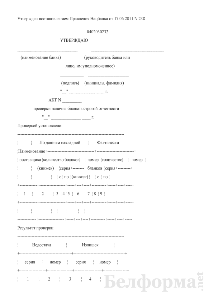 Акт проверки наличия бланков строгой отчетности. Форма 0402030232. Страница 1