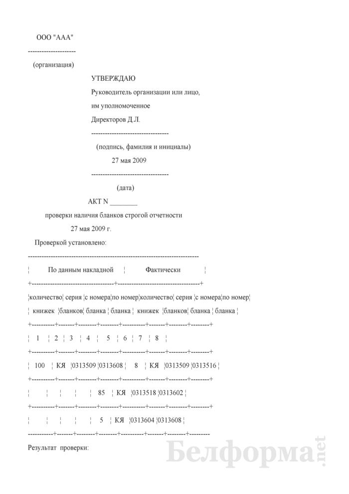 Акт проверки наличия бланков строгой отчетности (Образец заполнения). Страница 1