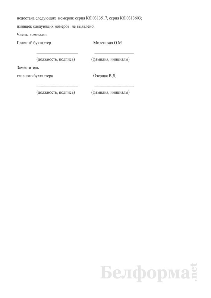 Акт проверки наличия бланков строгой отчетности (Образец заполнения). Страница 2