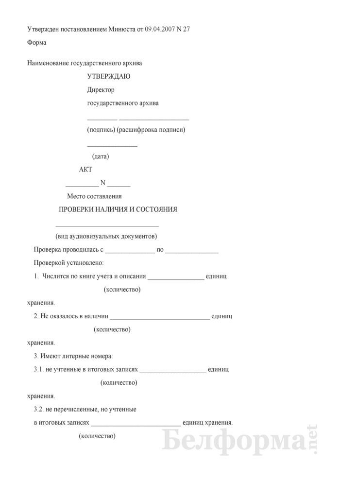 Акт проверки наличия и состояния аудиовизуальных документов. Страница 1