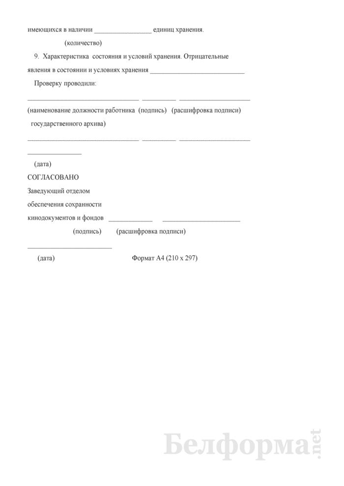 Акт проверки наличия и состояния аудиовизуальных документов. Страница 3