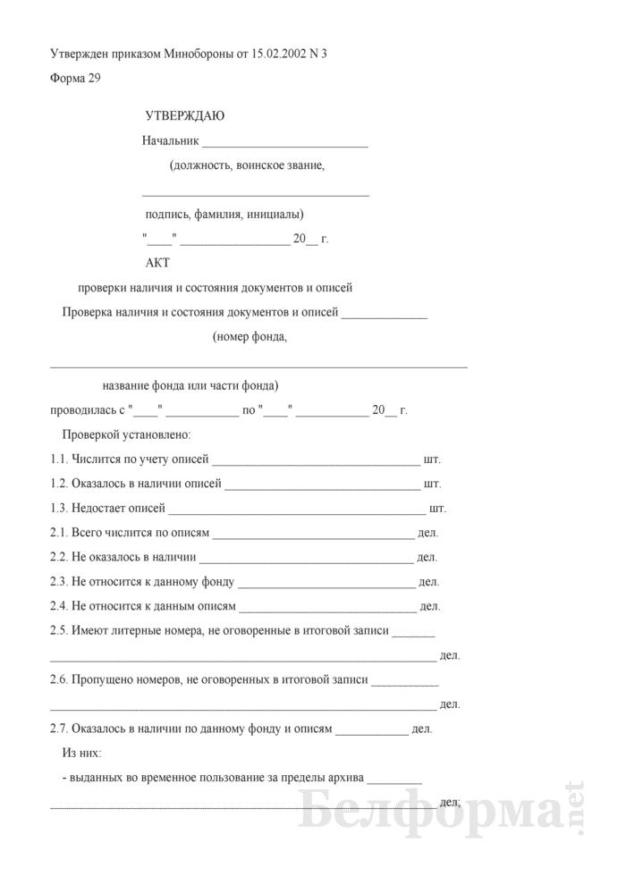 Акт проверки наличия и состояния документов и описей. Форма № 29. Страница 1