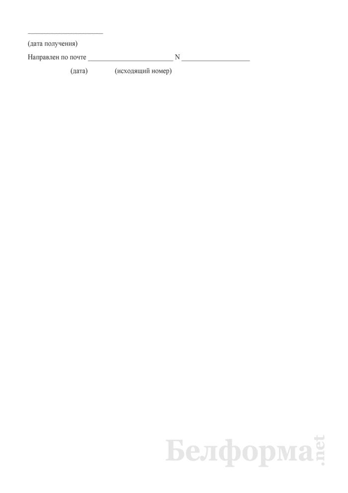 Акт проверки нормотворческой деятельности. Страница 2