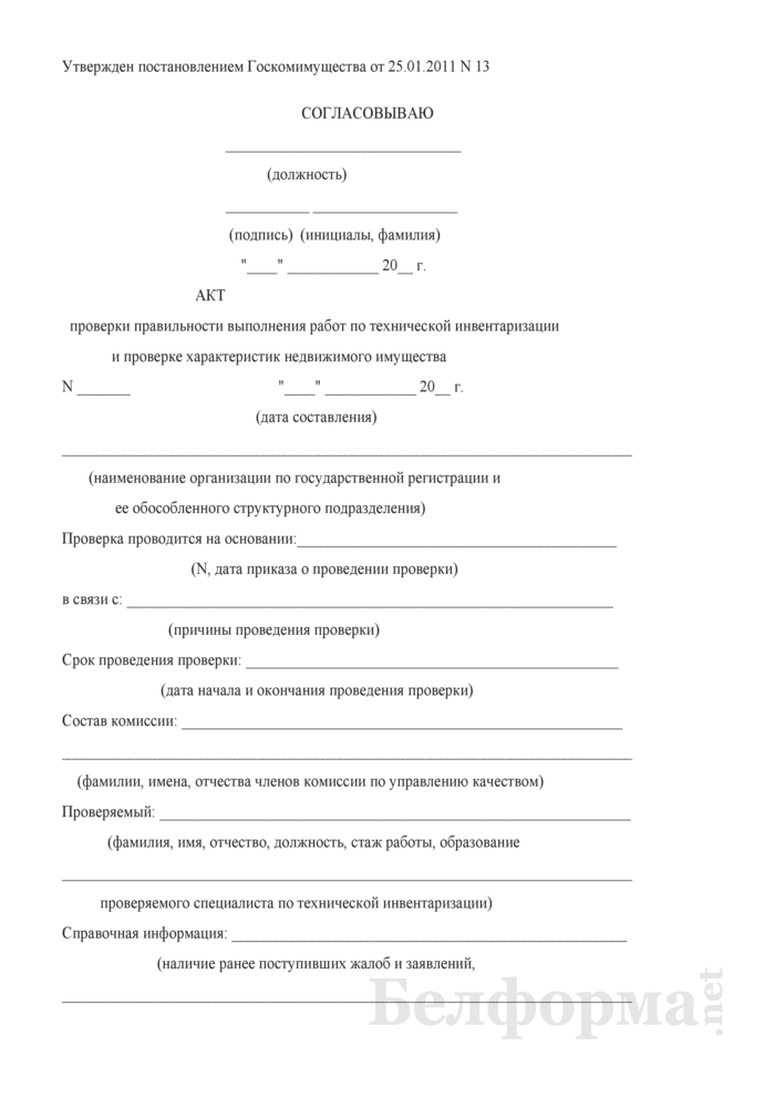 Акт проверки правильности выполнения работ по технической инвентаризации и проверке характеристик недвижимого имущества. Страница 1