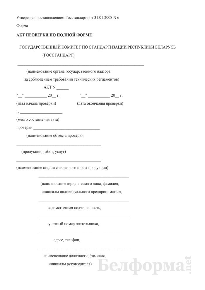 Акт проверки соблюдения требований технических регламентов по полной форме. Страница 1