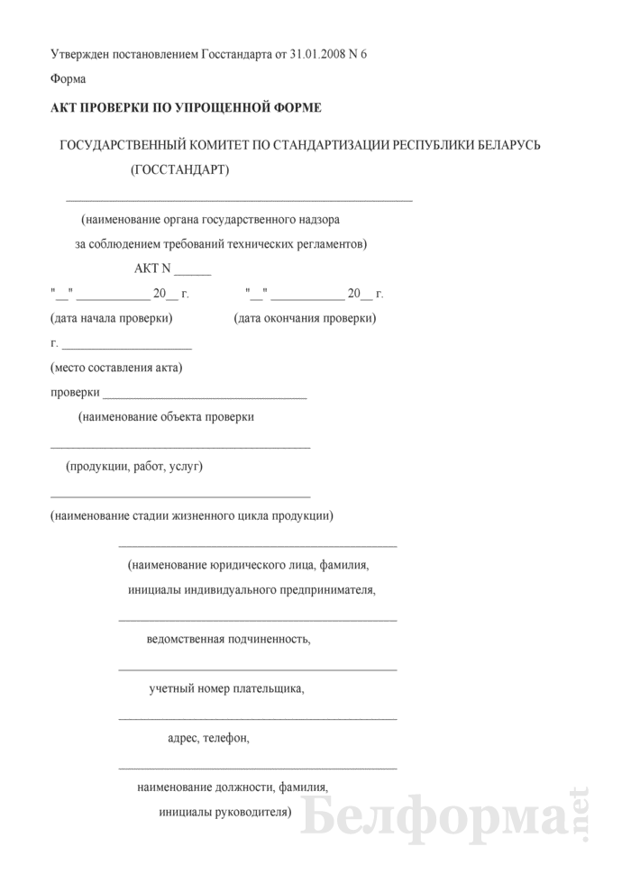 Акт проверки соблюдения требований технических регламентов по упрощенной форме. Страница 1