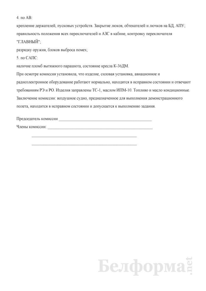 Акт проверки воздушного судна. Страница 3