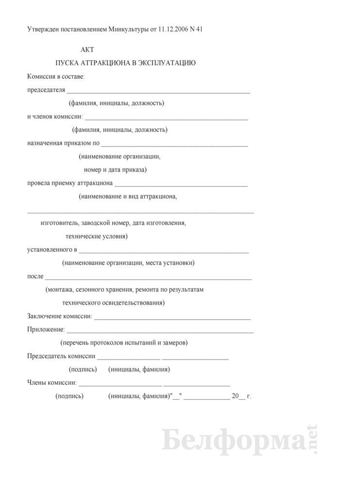 Акт пуска аттракциона в эксплуатацию. Страница 1