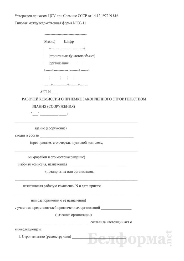 Акт рабочей комиссии о приемке законченного строительством здания (сооружения). Форма № КС-11. Страница 1