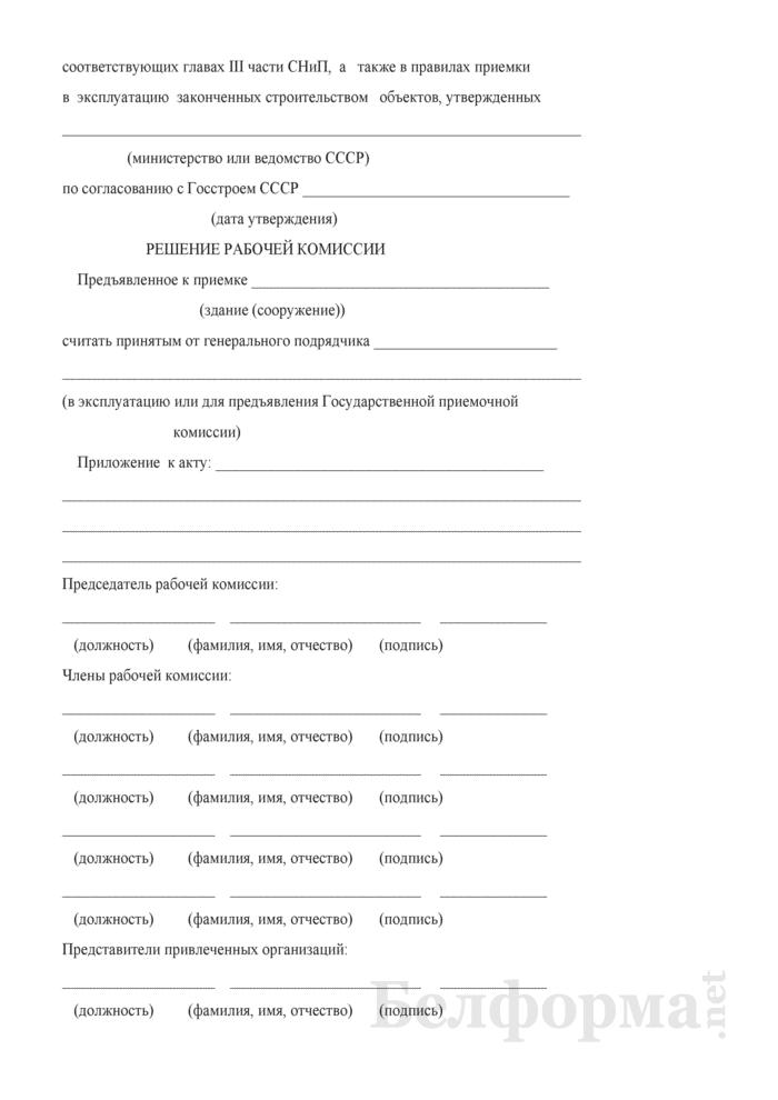 Акт рабочей комиссии о приемке законченного строительством здания (сооружения). Форма № КС-11. Страница 4