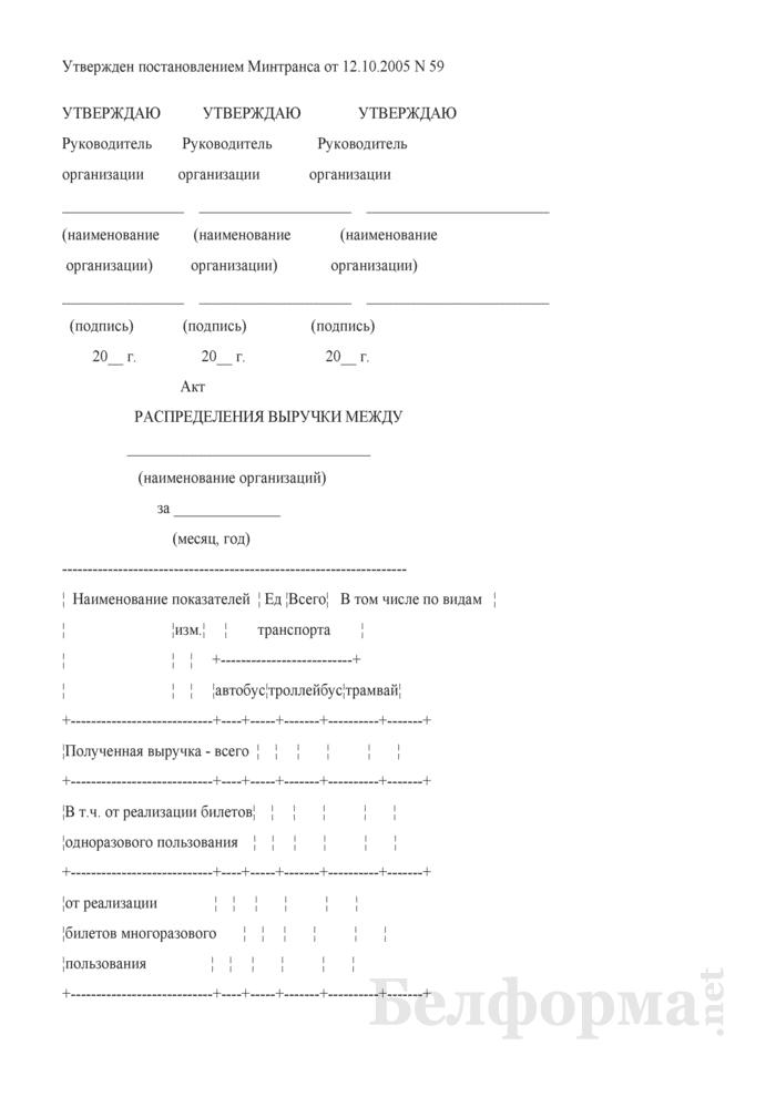 Акт распределения выручки организации. Страница 1