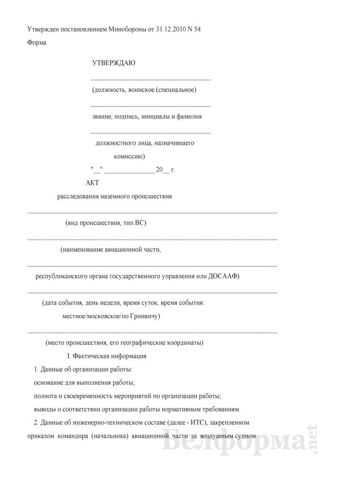Акт расследования наземного происшествия. Страница 1