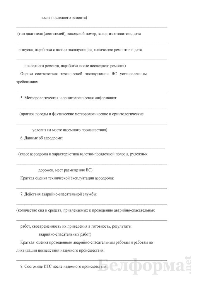 Акт расследования наземного происшествия. Страница 3