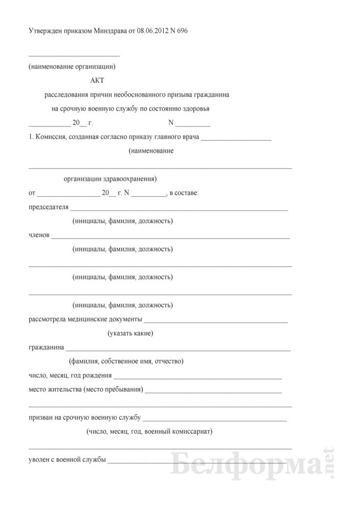 Акт расследования причин необоснованного призыва гражданина на срочную военную службу по состоянию здоровья. Страница 1