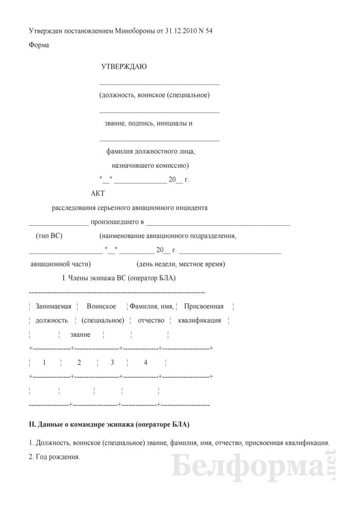Акт расследования серьезного авиационного инцидента. Страница 1