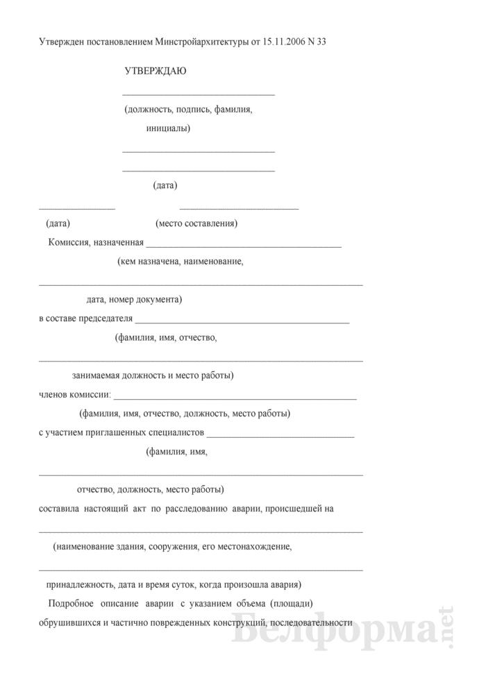 Акт расследования строительной аварии. Страница 1