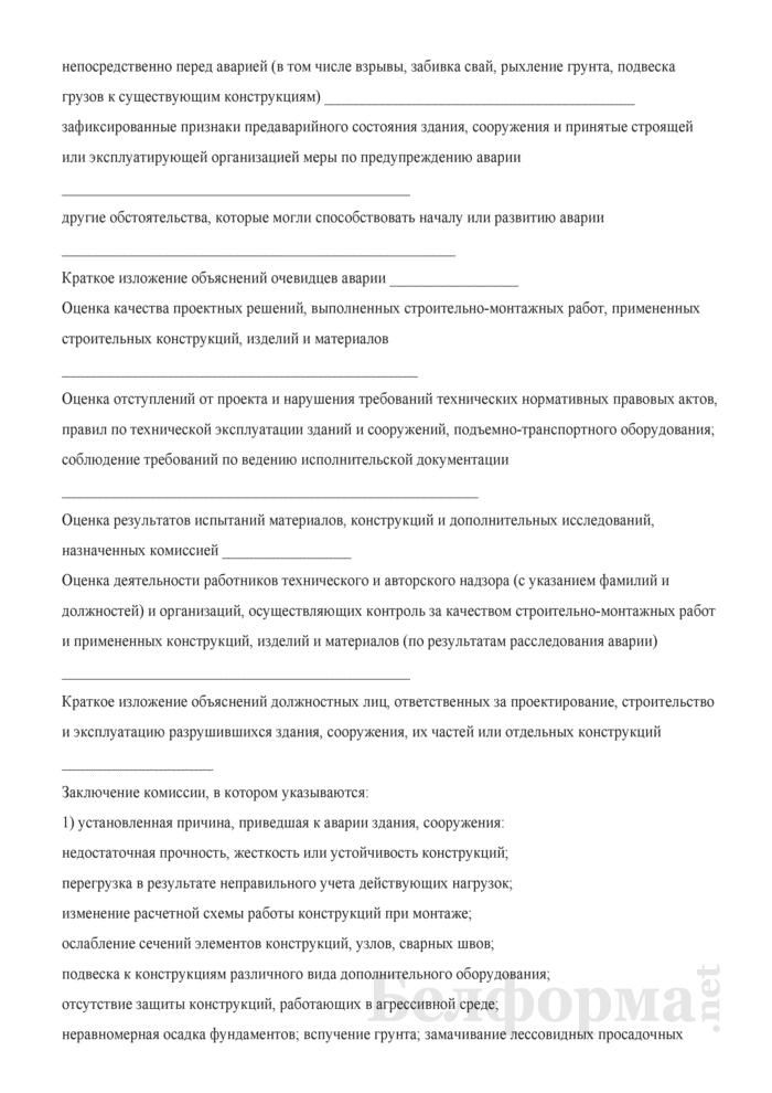 Акт расследования строительной аварии. Страница 3