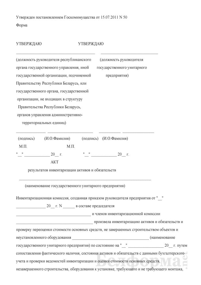 Акт результатов инвентаризации активов и обязательств (Том 2 Проекта приватизации предприятия как имущественных комплекса). Страница 1