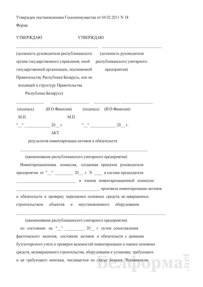 Акт результатов инвентаризации активов и обязательств (к Примерной форме проекта преобразования республиканского унитарного предприятия в открытое акционерное общество). Страница 1