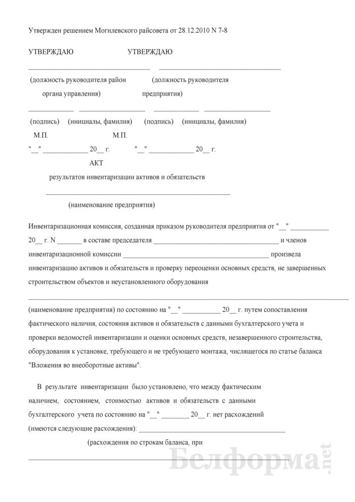 Акт результатов инвентаризации активов и обязательств (при определении размера уставного фонда открытого акционерного общества, создаваемого в процессе приватизации объектов, находящихся в коммунальной собственности Могилевского района). Страница 1