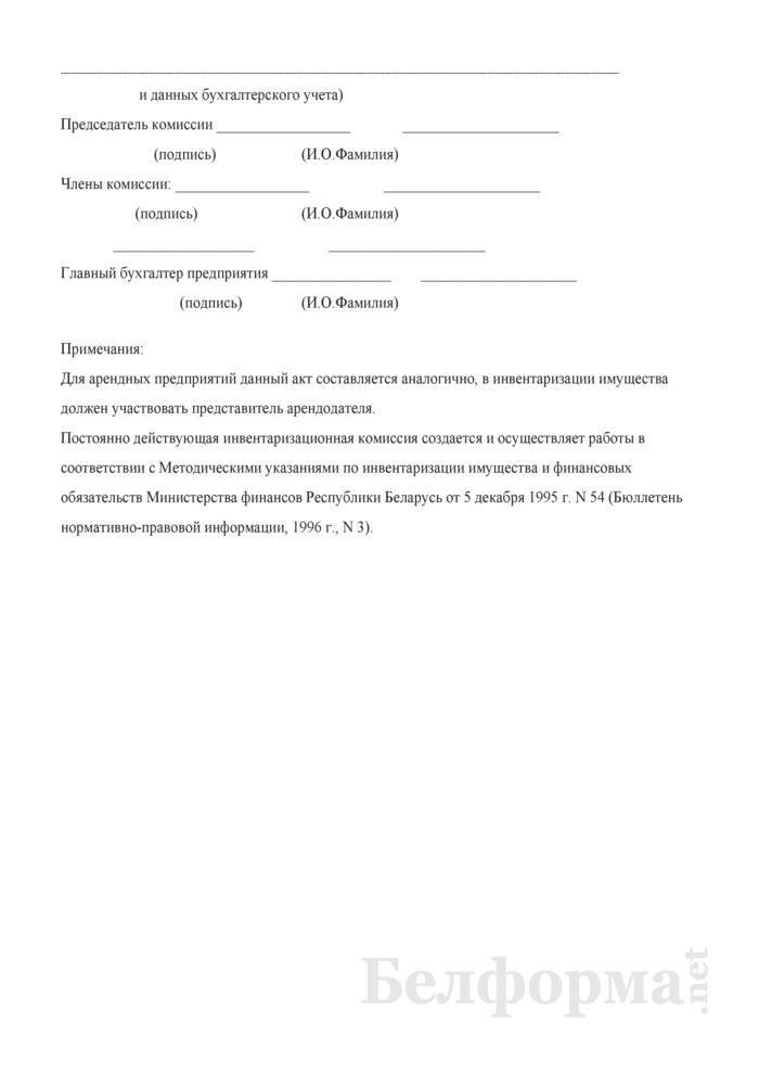Акт результатов инвентаризации государственного имущества (при формировании уставного фонда открытого акционерного общества, создаваемого в процессе приватизации собственности Гродненского района). Страница 2