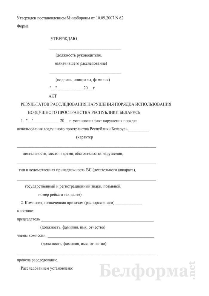 Акт результатов расследования нарушения порядка использования воздушного пространства Республики Беларусь. Страница 1
