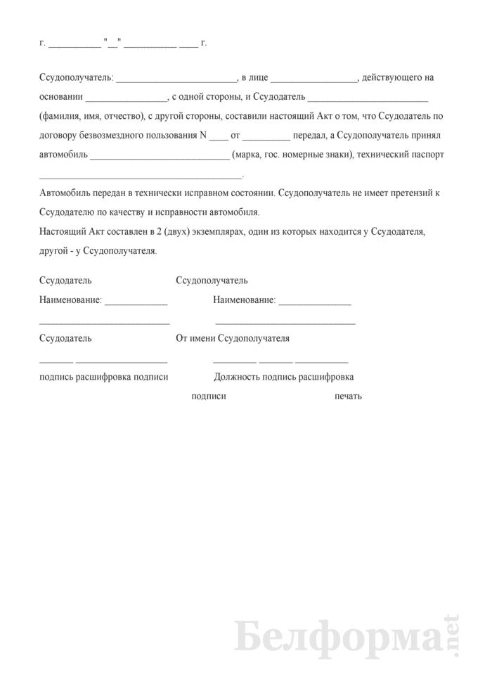 Акт сдачи-приемки автомобиля к договору безвозмездного пользования. Страница 1