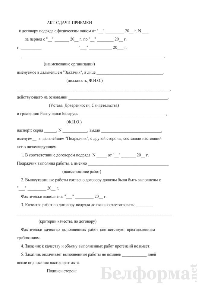 Акт сдачи-приемки к договору подряда с физическим лицом. Страница 1