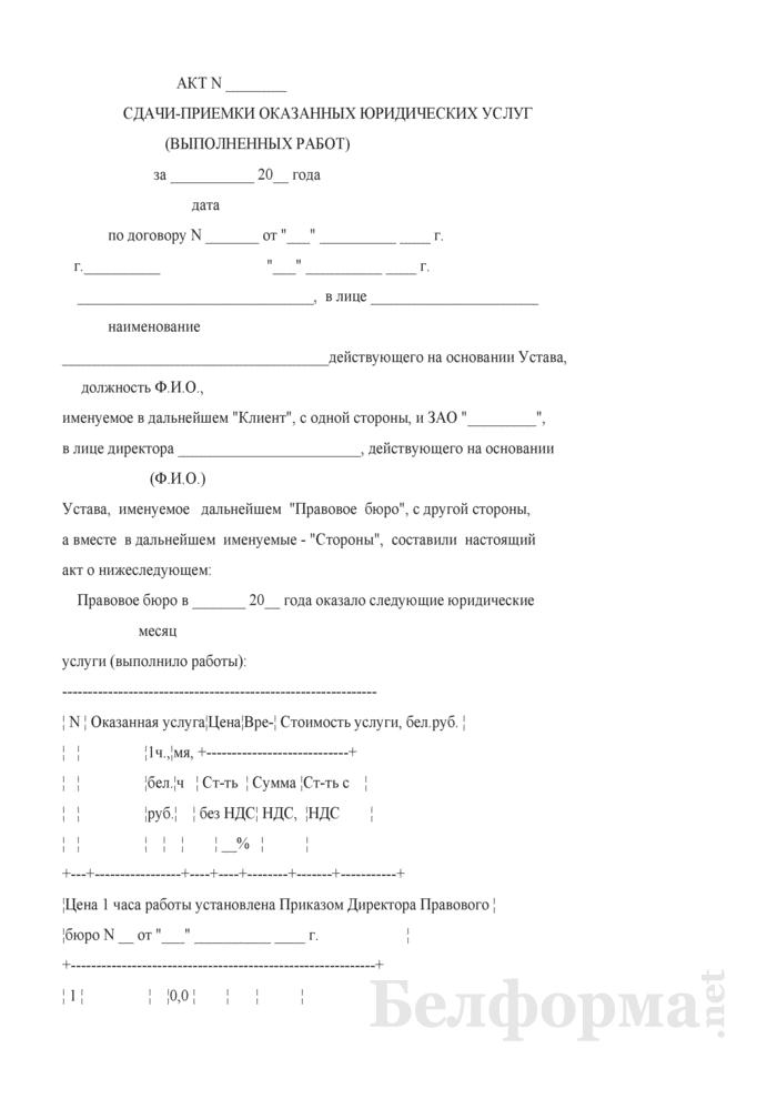 Акт сдачи-приемки оказанных юридических услуг (выполненных работ). Страница 1
