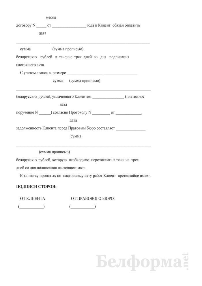 Акт сдачи-приемки оказанных юридических услуг (выполненных работ). Страница 3