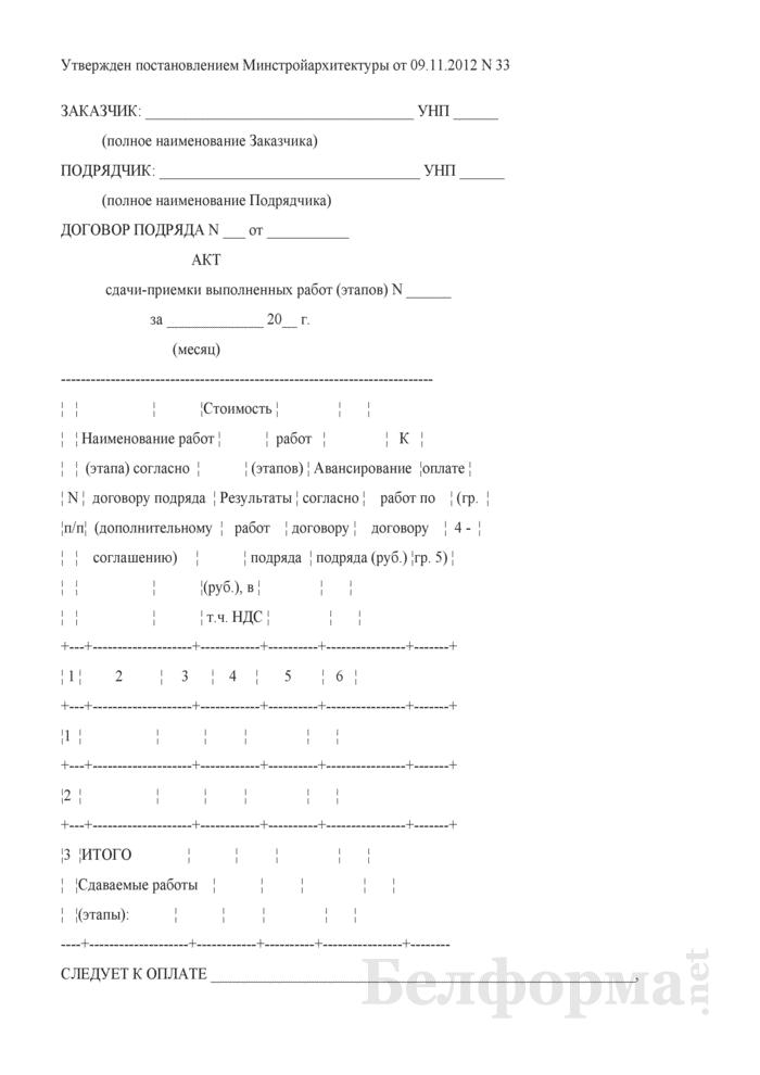 Акт сдачи-приемки выполненных работ (этапов) (Примерная форма). Страница 1