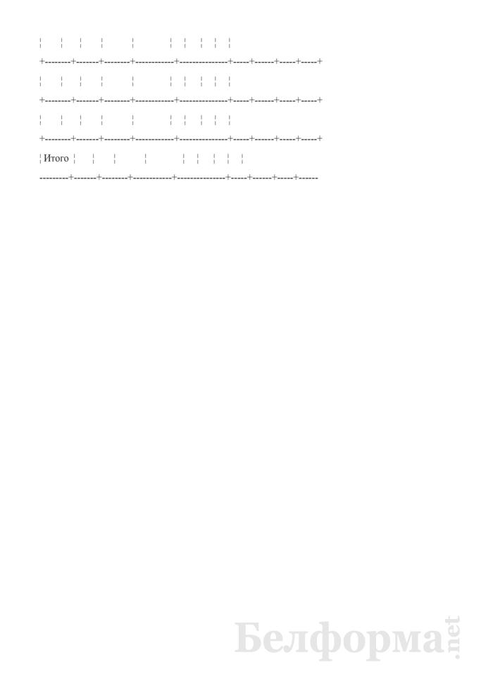 Акт сдачи-приемки выполненных работ по дератизации (Форма № 132). Страница 2