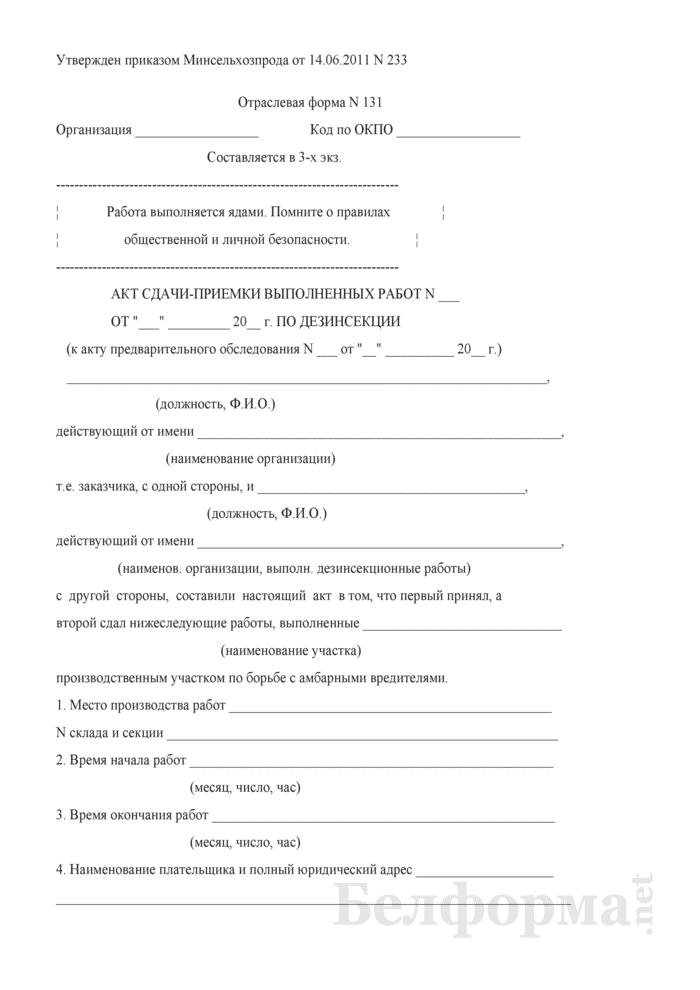 Акт сдачи-приемки выполненных работ по дезинсекции (Форма № 131). Страница 1