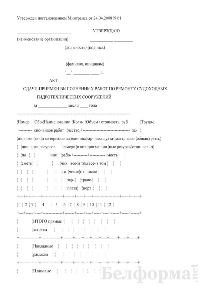 Акт сдачи-приемки выполненных работ по ремонту судоходных гидротехнических сооружений. Страница 1