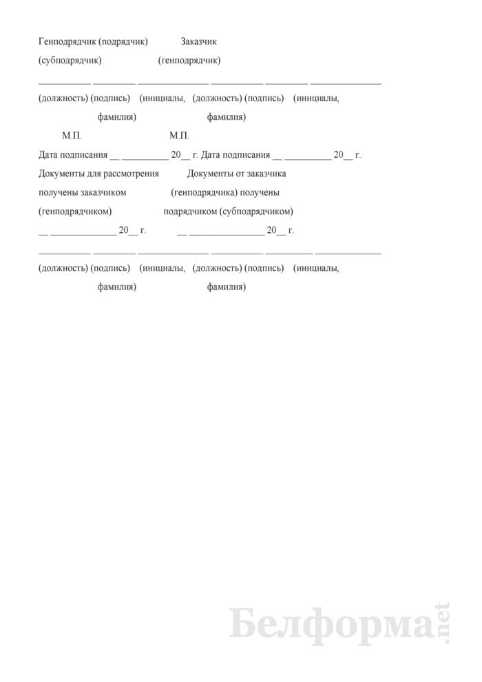 Акт сдачи-приемки выполненных строительных и иных специальных монтажных работ (Форма С-2). Страница 6