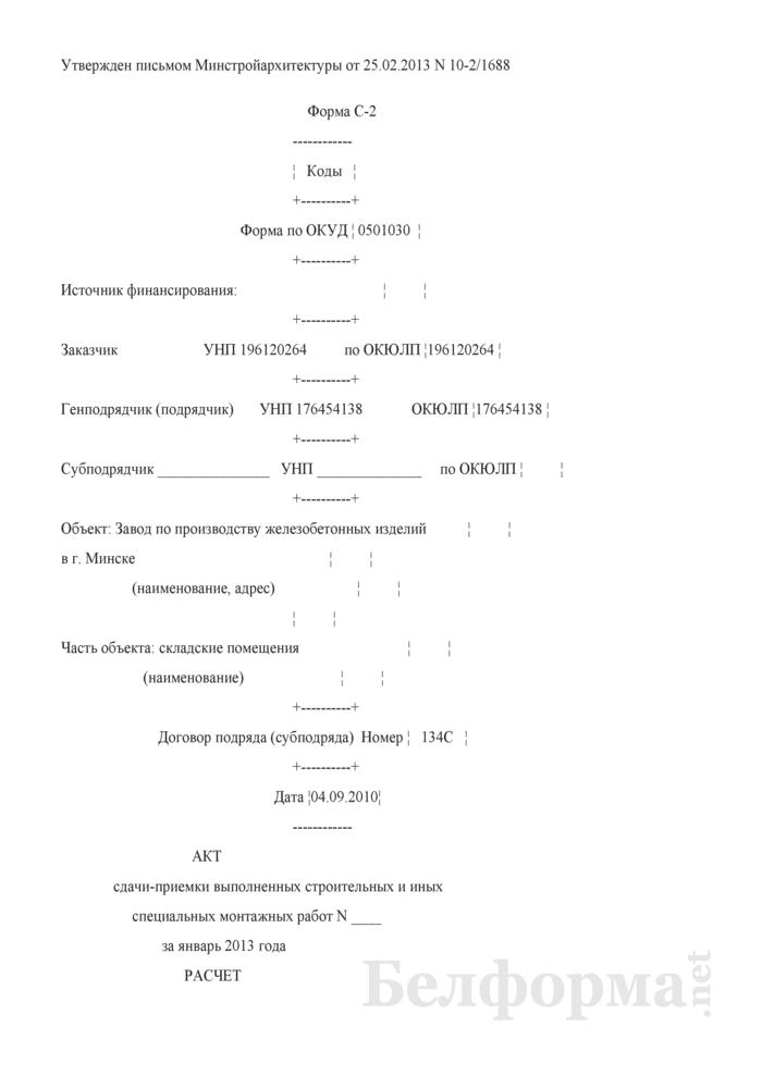 Акт сдачи-приемки выполненных строительных и иных специальных монтажных работ (Форма С-2, форма по ОКУД 0501030) (Образец заполнения). Страница 1