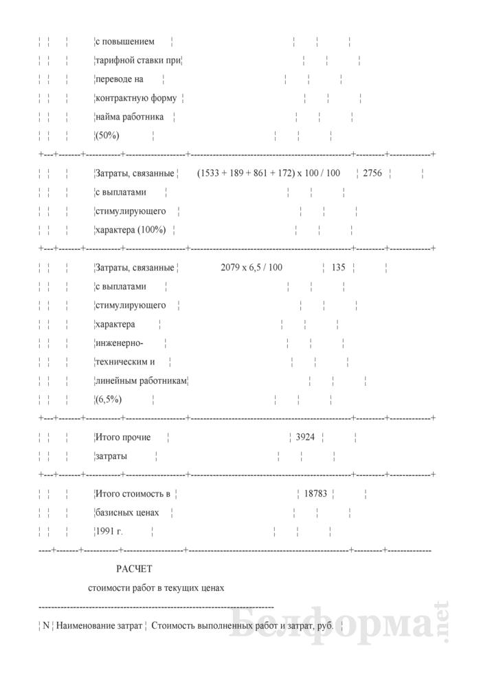 Акт сдачи-приемки выполненных строительных и иных специальных монтажных работ (Форма С-2, форма по ОКУД 0501030) (Образец заполнения). Страница 5