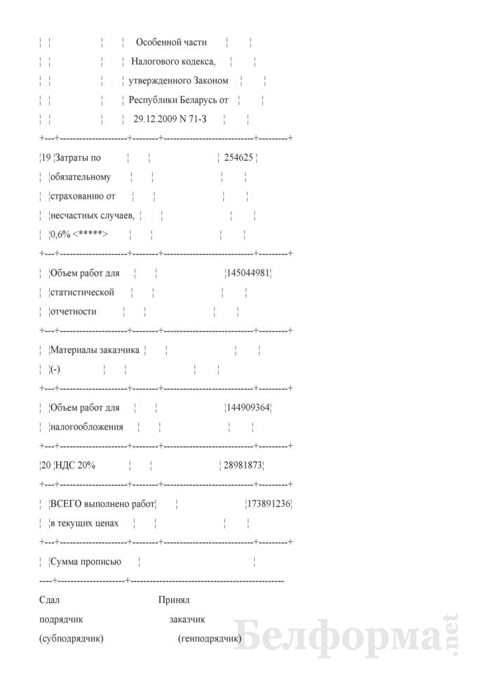 Акт сдачи-приемки выполненных строительных и иных специальных монтажных работ (Форма С-2, форма по ОКУД 0501030) (Образец заполнения). Страница 10