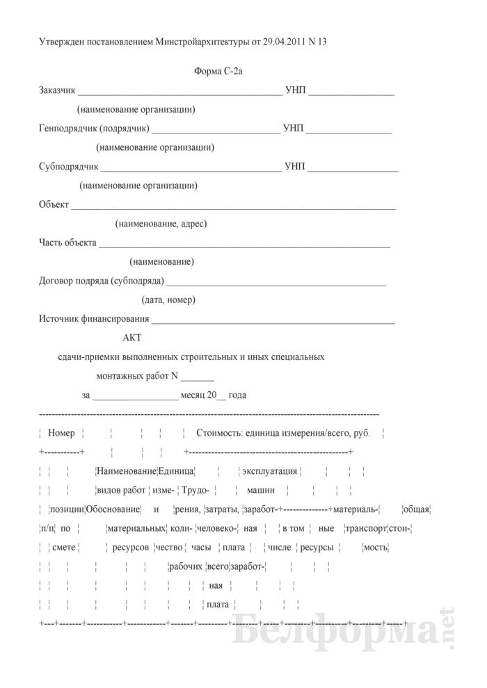 Акт сдачи-приемки выполненных строительных и иных специальных монтажных работ (Форма С-2а). Страница 1