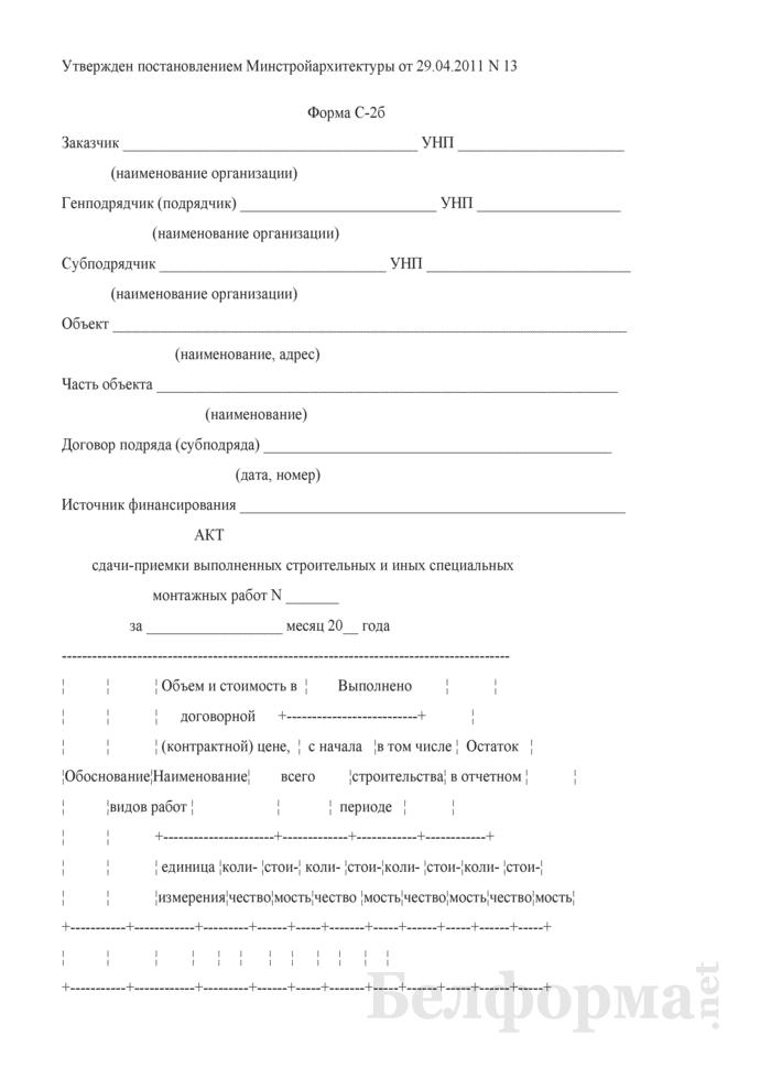 Акт сдачи-приемки выполненных строительных и иных специальных монтажных работ (Форма С-2б). Страница 1