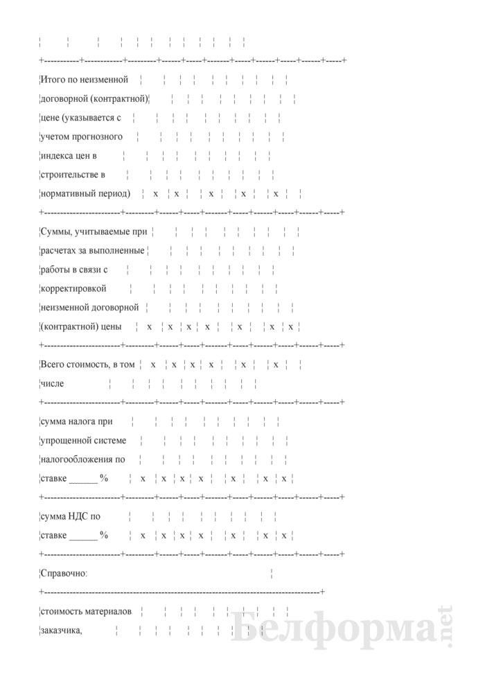Акт сдачи-приемки выполненных строительных и иных специальных монтажных работ (Форма С-2б). Страница 2