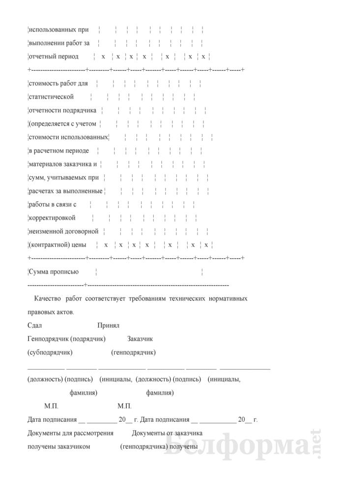 Акт сдачи-приемки выполненных строительных и иных специальных монтажных работ (Форма С-2б). Страница 3