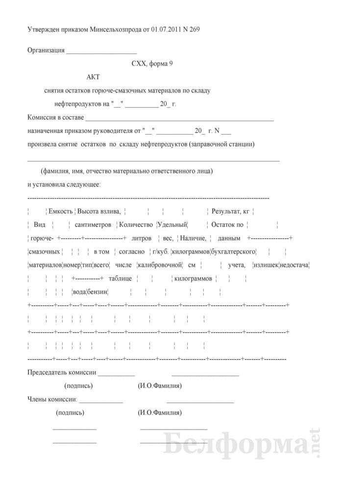 Акт снятия остатков горюче-смазочных материалов по складу нефтепродуктов. СХХ, форма 9. Страница 1