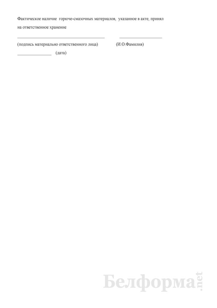 Акт снятия остатков горюче-смазочных материалов по складу нефтепродуктов. СХХ, форма 9. Страница 2