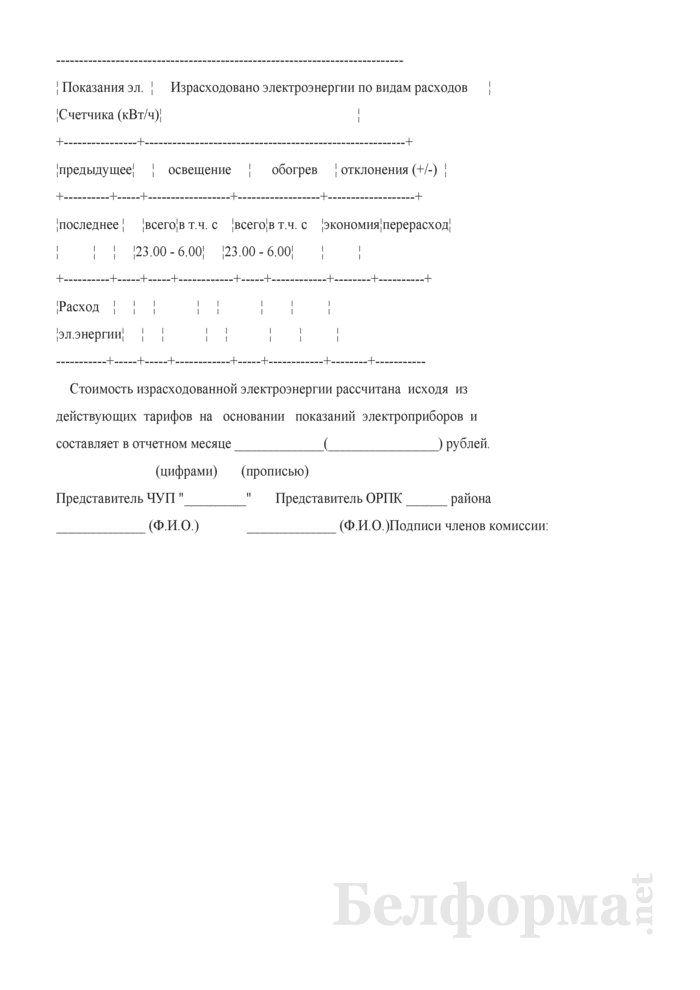 Акт снятия показаний электросчетчика. Страница 2