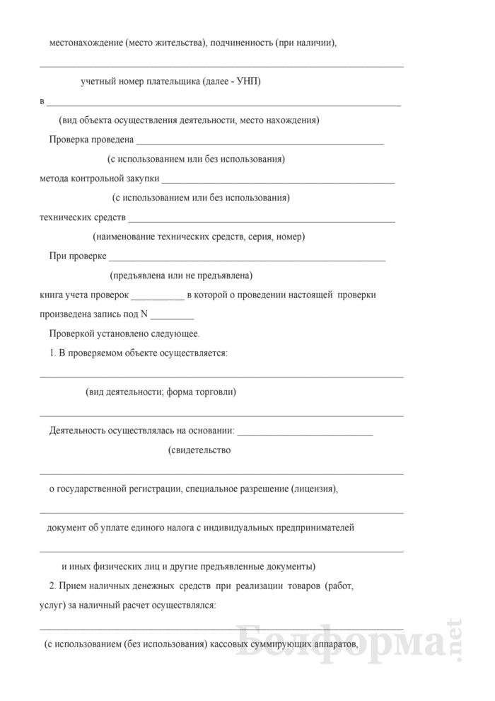 Акт (справка) внеплановой тематической оперативной проверки. Страница 2