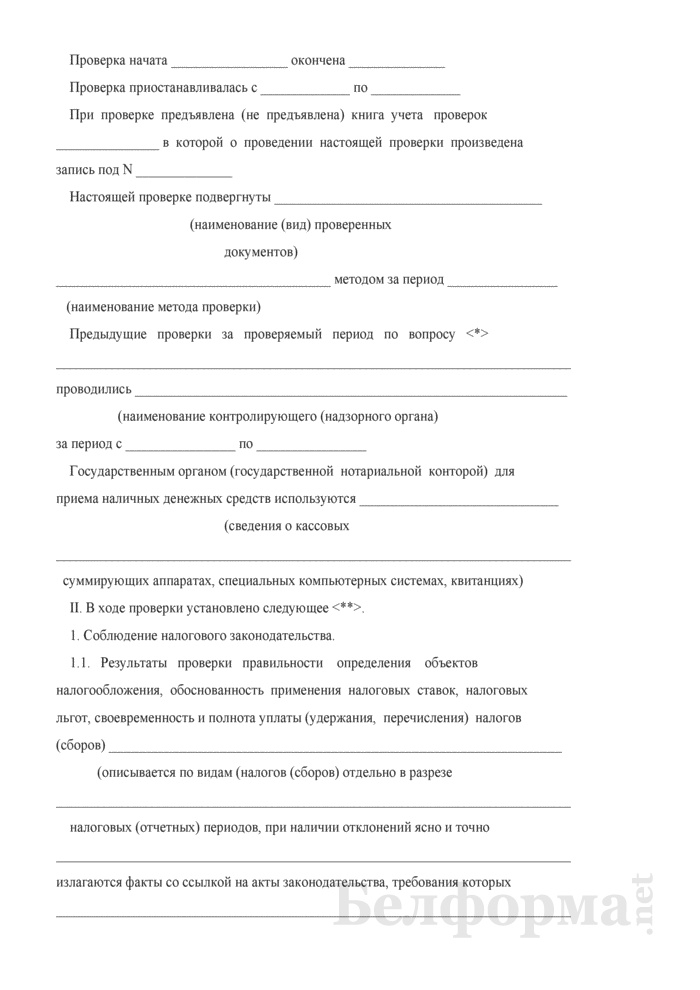 Акт (справка) выездной проверки государственного органа (государственной нотариальной конторы). Страница 2