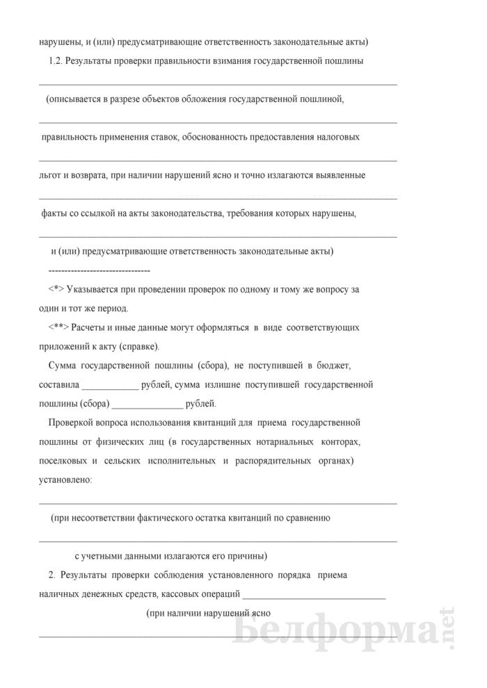 Акт (справка) выездной проверки государственного органа (государственной нотариальной конторы). Страница 3